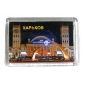 Магнит Харьков - ЖД вокзал