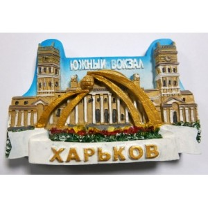 Магнит Южный вокзал  Харьков керамика